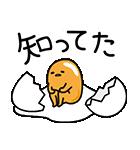ぐでたま しゃべるアニメ~変身~(個別スタンプ:12)