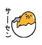ぐでたま しゃべるアニメ~変身~(個別スタンプ:15)