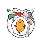 ぐでたま しゃべるアニメ~変身~(個別スタンプ:16)