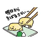 ぐでたま しゃべるアニメ~変身~(個別スタンプ:24)