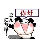 日本語と中国語(簡体字)を話すパンダ(個別スタンプ:2)