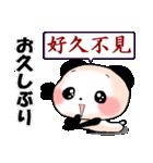 日本語と中国語(簡体字)を話すパンダ(個別スタンプ:3)