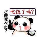 日本語と中国語(簡体字)を話すパンダ(個別スタンプ:4)
