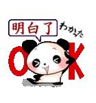 日本語と中国語(簡体字)を話すパンダ(個別スタンプ:6)