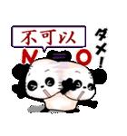 日本語と中国語(簡体字)を話すパンダ(個別スタンプ:7)