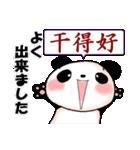 日本語と中国語(簡体字)を話すパンダ(個別スタンプ:8)