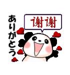 日本語と中国語(簡体字)を話すパンダ(個別スタンプ:11)