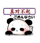 日本語と中国語(簡体字)を話すパンダ(個別スタンプ:12)