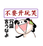 日本語と中国語(簡体字)を話すパンダ(個別スタンプ:17)