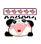 日本語と中国語(簡体字)を話すパンダ(個別スタンプ:18)