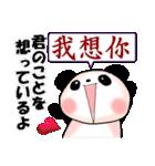 日本語と中国語(簡体字)を話すパンダ(個別スタンプ:19)
