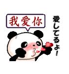 日本語と中国語(簡体字)を話すパンダ(個別スタンプ:20)
