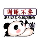 日本語と中国語(簡体字)を話すパンダ(個別スタンプ:22)