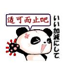 日本語と中国語(簡体字)を話すパンダ(個別スタンプ:23)