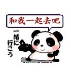 日本語と中国語(簡体字)を話すパンダ(個別スタンプ:25)
