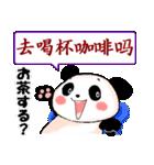日本語と中国語(簡体字)を話すパンダ(個別スタンプ:26)
