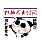 日本語と中国語(簡体字)を話すパンダ(個別スタンプ:27)