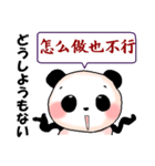 日本語と中国語(簡体字)を話すパンダ(個別スタンプ:28)