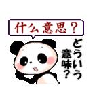 日本語と中国語(簡体字)を話すパンダ(個別スタンプ:30)