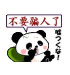 日本語と中国語(簡体字)を話すパンダ(個別スタンプ:31)
