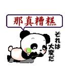 日本語と中国語(簡体字)を話すパンダ(個別スタンプ:32)