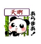 日本語と中国語(簡体字)を話すパンダ(個別スタンプ:33)