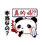 日本語と中国語(簡体字)を話すパンダ(個別スタンプ:34)