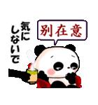 日本語と中国語(簡体字)を話すパンダ(個別スタンプ:37)