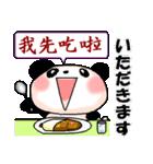 日本語と中国語(簡体字)を話すパンダ(個別スタンプ:38)