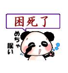 日本語と中国語(簡体字)を話すパンダ(個別スタンプ:39)