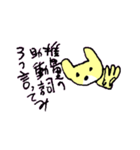 ボケボケ猫の菜々ちゃん(個別スタンプ:18)