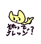 ボケボケ猫の菜々ちゃん(個別スタンプ:23)