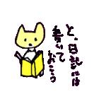 ボケボケ猫の菜々ちゃん(個別スタンプ:31)