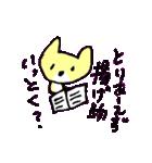 ボケボケ猫の菜々ちゃん(個別スタンプ:32)