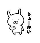 愉快な白うさ(個別スタンプ:01)
