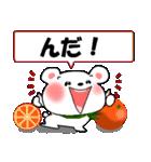 岩手弁の白くま(岩手県の方言)(個別スタンプ:5)