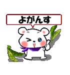 岩手弁の白くま(岩手県の方言)(個別スタンプ:8)