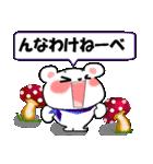 岩手弁の白くま(岩手県の方言)(個別スタンプ:10)