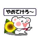岩手弁の白くま(岩手県の方言)(個別スタンプ:12)