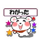 岩手弁の白くま(岩手県の方言)(個別スタンプ:13)