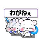 岩手弁の白くま(岩手県の方言)(個別スタンプ:14)