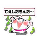 岩手弁の白くま(岩手県の方言)(個別スタンプ:16)