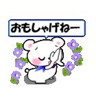 岩手弁の白くま(岩手県の方言)(個別スタンプ:18)