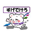 岩手弁の白くま(岩手県の方言)(個別スタンプ:23)
