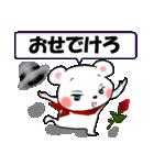 岩手弁の白くま(岩手県の方言)(個別スタンプ:24)