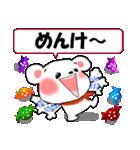 岩手弁の白くま(岩手県の方言)(個別スタンプ:25)