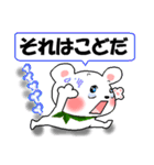 岩手弁の白くま(岩手県の方言)(個別スタンプ:32)