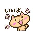 茶猫エム(個別スタンプ:12)