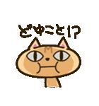 茶猫エム(個別スタンプ:17)