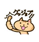 茶猫エム(個別スタンプ:40)